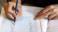 شرایط پذیرش دانشجو براساس سوابق تحصیلی اعلام شد/آغاز ثبتنام از ۲۹ دی