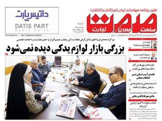روزنامه های اقتصادی شنبه 24 آذر 97