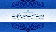 وزارت صمت عهدهدار مسئولیت بازرگانی بخش کشاورزی شد