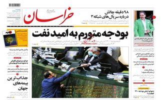 روزنامه های پنجشنبه 13 آذر ماه