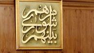 در جلسه ای غیر علنی؛ هیئت رئیسه جدید شورای شهر آبادان انتخاب شدند