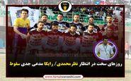اختصاصی/ روزهای سخت در انتظار نظر محمدی/ رایکا مدعی جدی سقوط