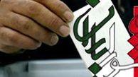 سنگ اندازی برای برگزاری انتخابات شورایاریها