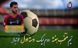 علی خانلرزاده؛ بهترین مدافع راست هفته دوم لیگ یک