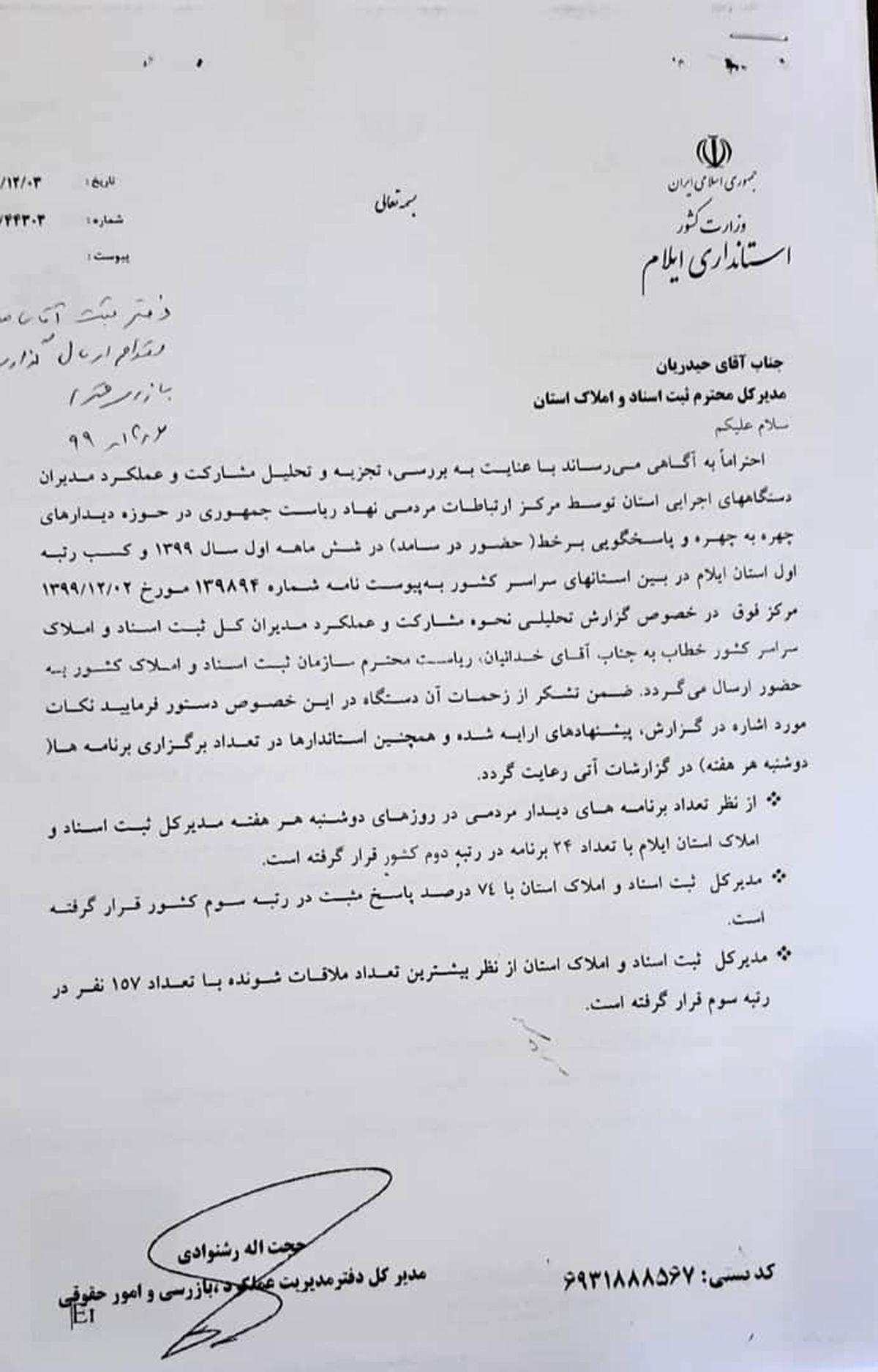 کسب رتبه برتر ثبت اسناد استان ایلام در سامانه پاسخگویی الکترونیکی(سامد)