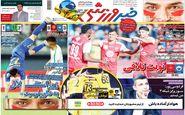 صفحه نخست روزنامه های ورزشی سه شنبه 29 بهمن