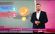 خانم مشهدی مجری بیبیسی فارسی را مات کرد