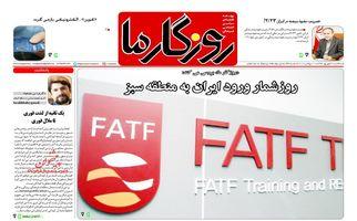 روزنامه های سهشنبه ۲۰ شهریور ۹۷