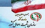 بیشترین دلایل فوت ایرانیان مربوط به چیست؟