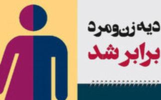 برابری دیه زن و مرد در تصادفهای فوتی و غیر فوتی