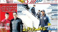 روزنامه های ورزشی دوشنبه 15 اردیبهشت 99