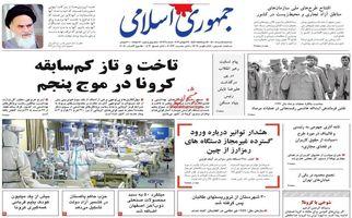 روزنامه های سه شنبه 5 مرداد ماه