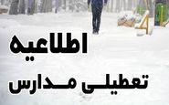تعطیلی برخی مقاطع تحصیلی اردبیل به علت بارش برف و برودت هوا