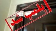 پلمب واحد غیرمجاز تولید روغن از چربی طیور در کرمانشاه
