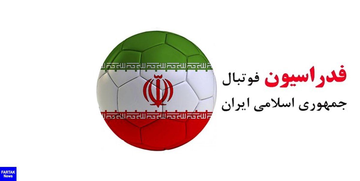 بیانیه فدراسیون فوتبال در خصوص اقدامات شرکت سرمایه گذاری شستا