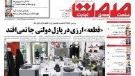 روزنامه های اقتصادی چهارشنبه ۱۸ مهر ۹۷