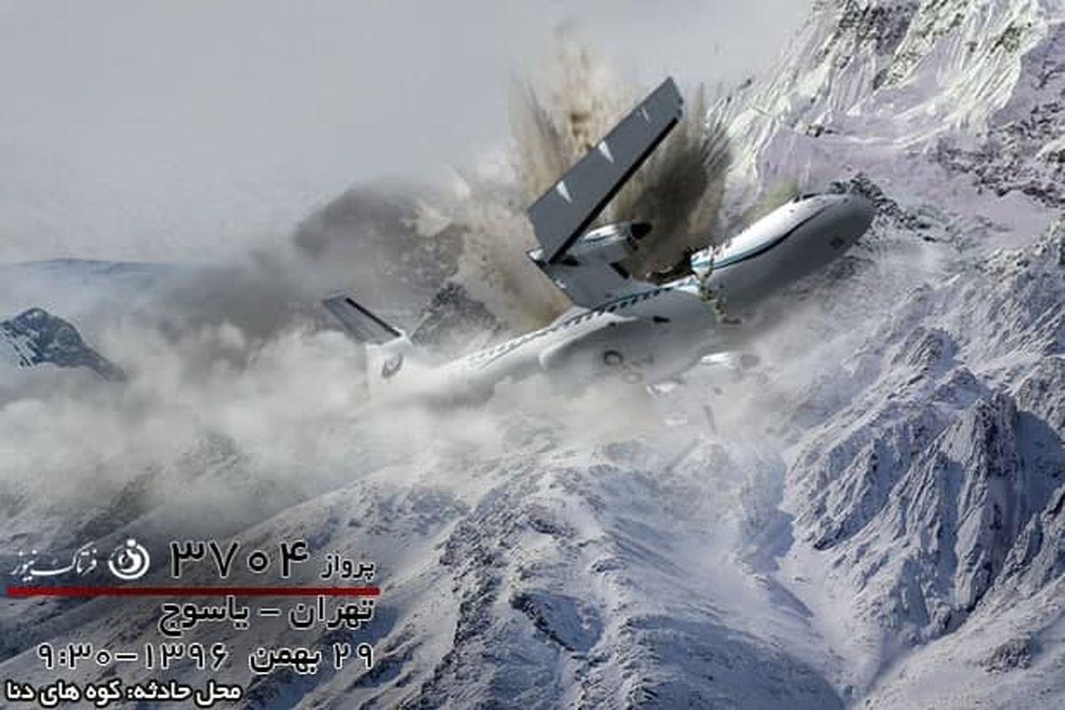 پروازی که هیچگاه به یاسوج نرسید/ ای تی آر آسمان در آغوش کوه های دنا!