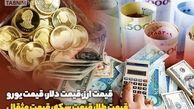 قیمت طلا، دلار، سکه و ارز امروز یکم بهمن ماه / آرامش در بازار طلا و ارز
