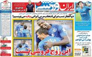 صفحه نخست رزنامه های ورزشی یکشنبه 17 آذر