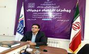 افتتاح پروژه های پیشران اقتصاد دیجیتال وزارت ارتباطات