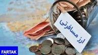 قیمت ارز مسافرتی امروز ۹۷/۱۱/۰۱