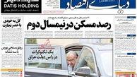 روزنامه های اقتصادی امروز سه شنبه 27 شهریور97