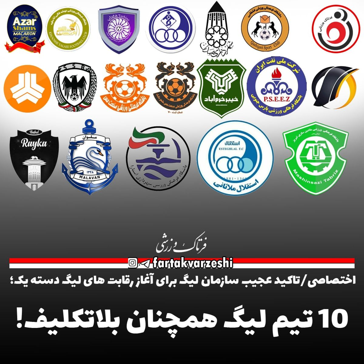 اختصاصی/تاکید عجیب سازمان لیگ برای آغاز رقابت های لیگ دسته یک؛  ۱۰ تیم لیگ همچنان بلاتکلیف!