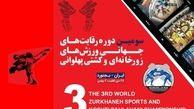 مسابقات جهانی ورزشهای زورخانهای| تیم ملی ایران در رقابتهای تیمی بر سکوی نخست ایستاد