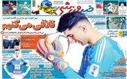 صفحه نخست روزنامه های ورزشی پنجشنبه 25 مهر