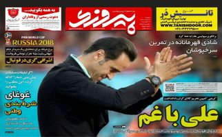 روزنامه های ورزشی دوشنبه 28 خرداد 97
