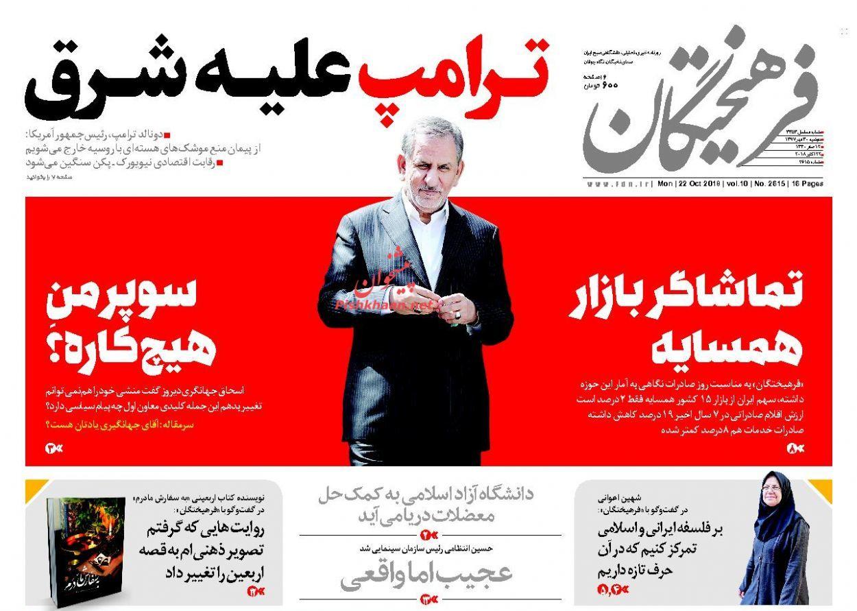 روزنامه های دوشنبه ۳۰ مهر ۹۷
