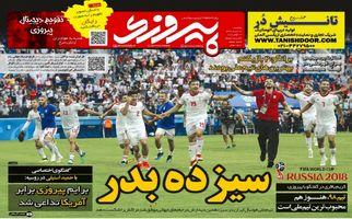 روزنامه های ورزشی یکشنبه 27 خرداد97
