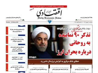 روزنامه های اقتصادی پنجشنبه ۲۶ بهمن ۹۶