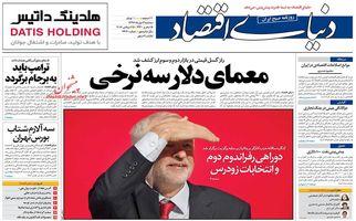 روزنامه های اقتصادی سهشنبه ۳ مهر ۹۷