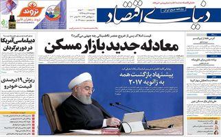 روزنامه های پنجشنبه 6 آذر ماه
