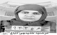 بانویی که محافظ شخصی امام خمینی در پاریس بود