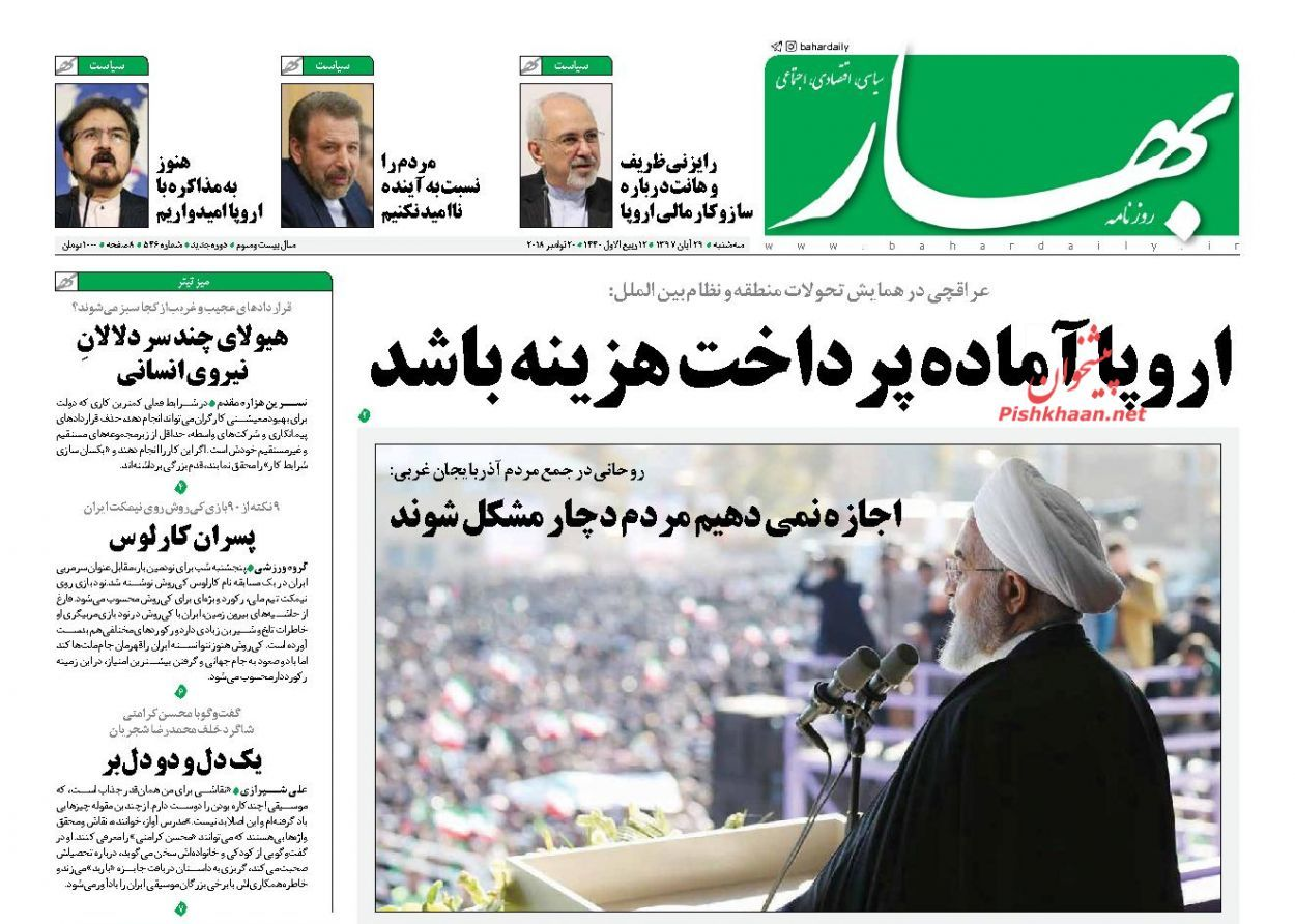 روزنامه های سهشنبه ۲۹ آبان ۹۷