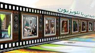 پایان هفته ای بهاری با فیلم های سینمایی تلویزیون