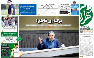 روزنامه های ورزشی سه شنبه 15 مهر