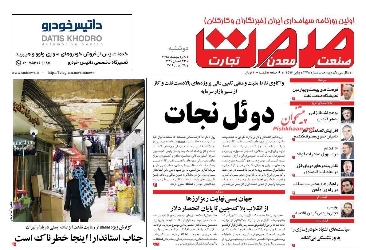 روزنامه های اقتصادی دوشنبه 9 اردیبهشت 98