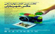 فراخوان نخستین جشنواره ملی