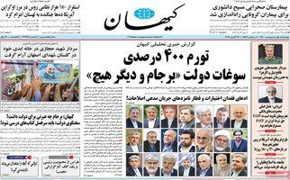 روزنامه های چهارشنبه 1 اردیبهشت