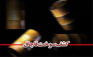قاچاق سوخت به اسم صادرات سنگ در بندرعباس+فیلم