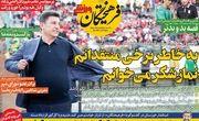 روزنامه های ورزشی چهرشنبه 17 مهرماه 98