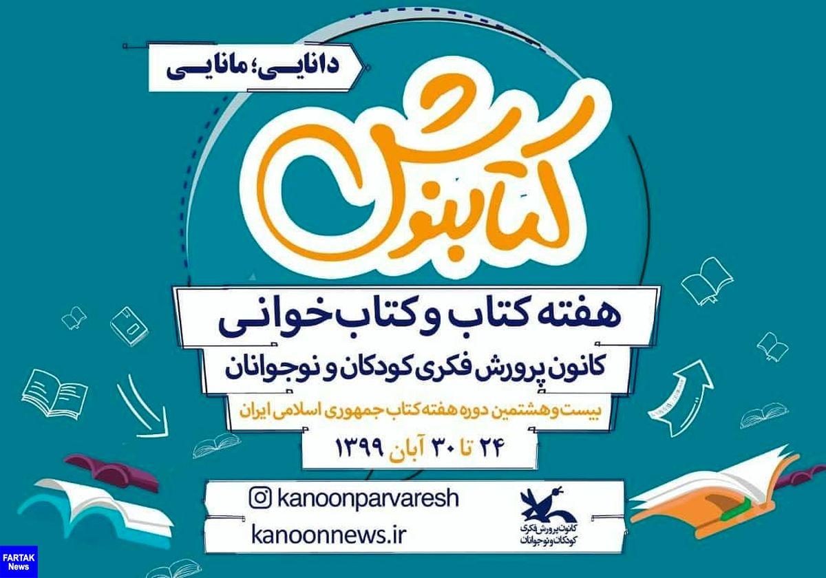 برنامههای کانون پرورش فکری استان کرمانشاه هفته کتاب و کتابخوانی اعلام شد