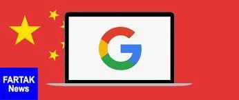 موتور جستجوگر گوگل با قابلیت سانسور