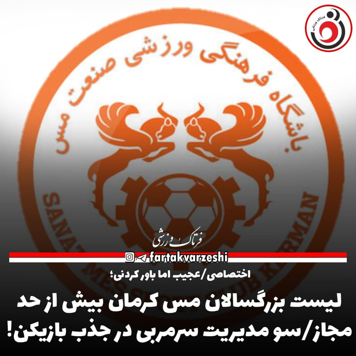 لیست بزرگسالان مس کرمان بیش از حد مجاز/سو مدیریت سرمربی در جذب بازیکن!