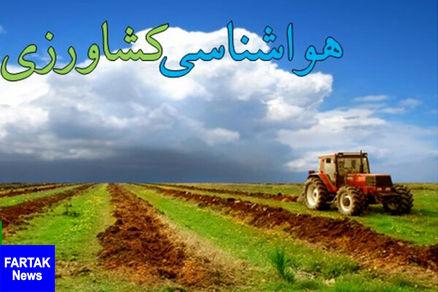 کشاورزان موارد مربوط به هواشناسی کشاورزی را جدی بگیرند