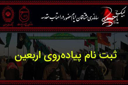 ثبت نام ۱۰۲,۰۲۳ نفر در سامانه سماح تا ساعت ۹صبح امروز / استانهای تهران، خوزستان و فارس بیشترین تعداد ثبت نام کننده را دارند