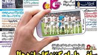 روزنامه های ورزشی امروز شنبه 6 بهمن 97